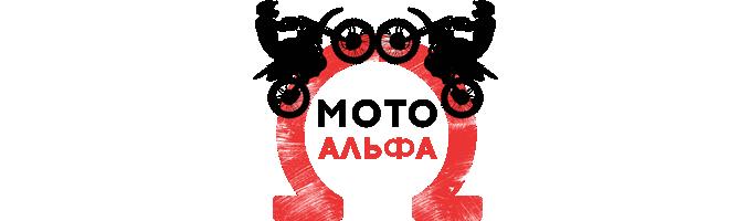 МОТОАЛЬФА